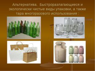 Альтернатива. Быстроразлагающиеся и экологически чистые виды упаковки, а такж