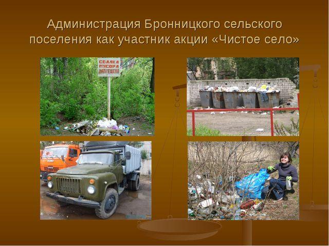 Администрация Бронницкого сельского поселения как участник акции «Чистое село»