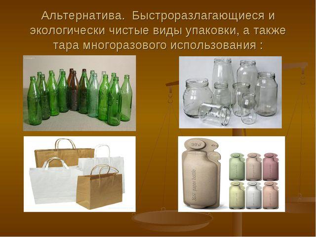 Альтернатива. Быстроразлагающиеся и экологически чистые виды упаковки, а такж...