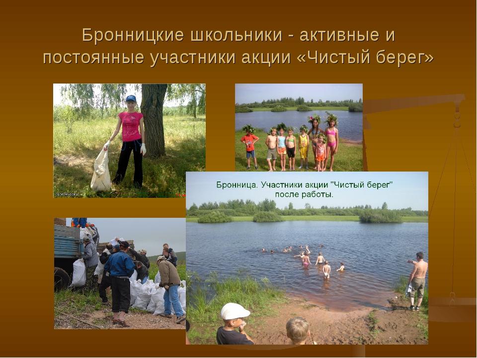 Бронницкие школьники - активные и постоянные участники акции «Чистый берег»
