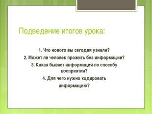 Подведение итогов урока: 1. Что нового вы сегодня узнали? 2. Может ли человек