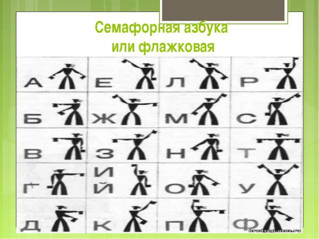 Семафорная азбука или флажковая