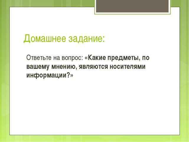 Домашнее задание: Ответьте на вопрос: «Какие предметы, по вашему мнению, явля...