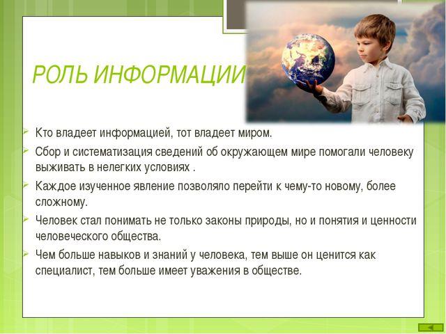 РОЛЬ ИНФОРМАЦИИ Кто владеет информацией, тот владеет миром. Сбор и систематиз...
