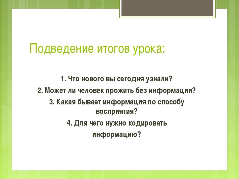 Подведение итогов урока: 1. Что нового вы сегодня узнали? 2. Может ли человек...
