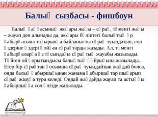 Мемлекеттік тілді меңгертудің тиімді жолдары Балық сызбасы - фишбоун Балық