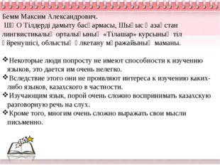 Бемм Максим Александрович. ШҚО Тілдерді дамыту басқармасы, Шығыс Қазақстан ли