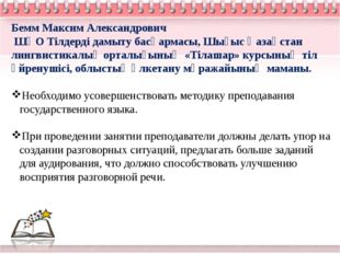 Бемм Максим Александрович ШҚО Тілдерді дамыту басқармасы, Шығыс Қазақстан лин