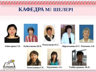 КАФЕДРА МҮШЕЛЕРІ Мамалакова К.С. Зейнолдина Г.Н. Куйкалакова Ш.К. Абдрахманов