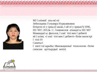 Мұғалімнің аты-жөні: Зейнолдина Гульмира Нуршаиковна Бітірген оқу орны (қаша