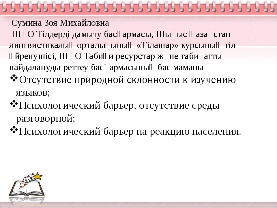 Сумина Зоя Михайловна ШҚО Тілдерді дамыту басқармасы, Шығыс Қазақстан лингви...