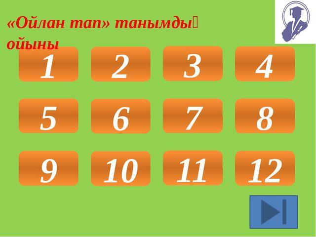 12 1 2 3 4 5 6 7 8 9 10 11 «Ойлан тап» танымдық ойыны