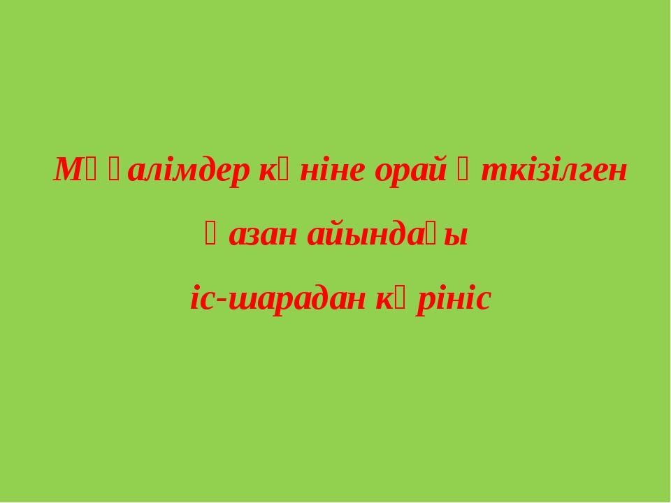 11 ұяшық Мәтін оқу «Менің Отаным – Қазақстаным»