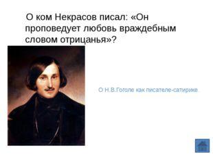 К кому обращены стихи «Я не люблю иронии твоей...», «Так это шутка? Милая моя