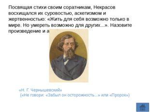 Кого Некрасов считает своим учителем: «Учитель! перед именем твоим Позволь см