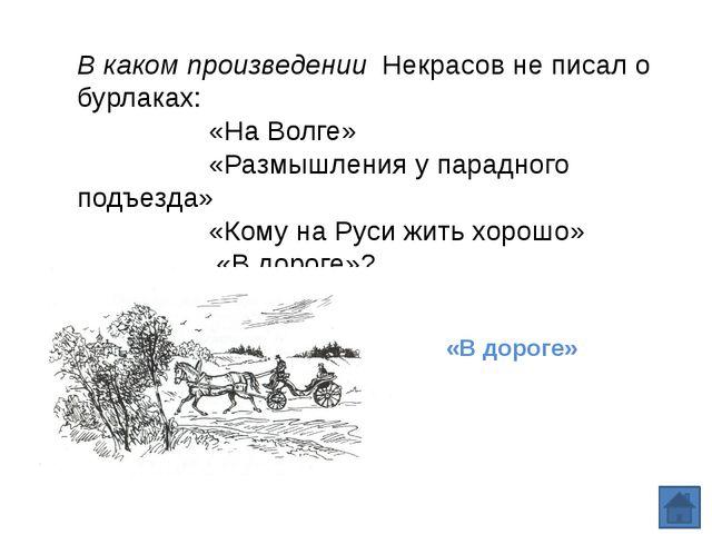 У кого из русских поэтов заимствовал Некрасов первую строчку сатирического ст...
