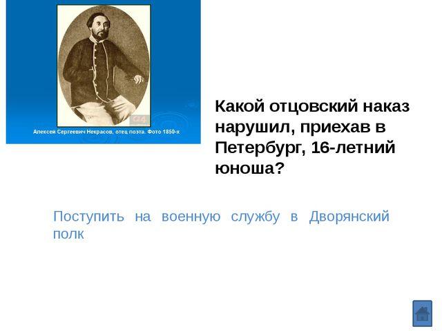 Как назывался первый сборник Н.А.Некрасова? «Мечты и звуки»