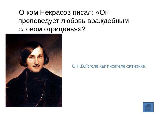 К кому обращены стихи «Я не люблю иронии твоей...», «Так это шутка? Милая моя...