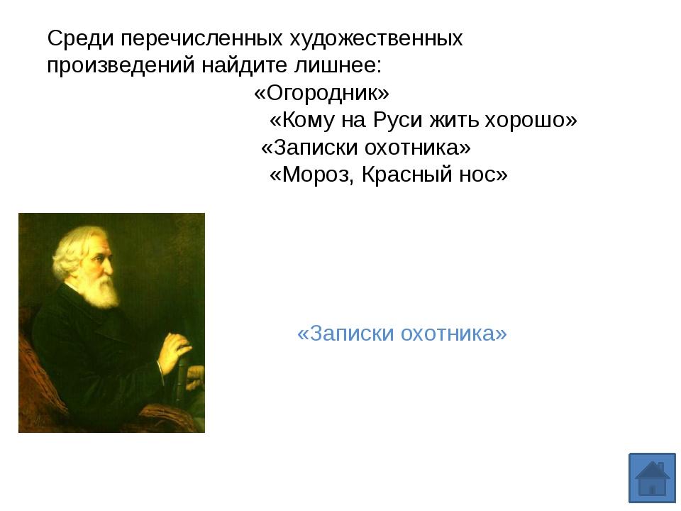 «Размышления у парадного подъезда» Какое произведение не является поэмой Н.А...