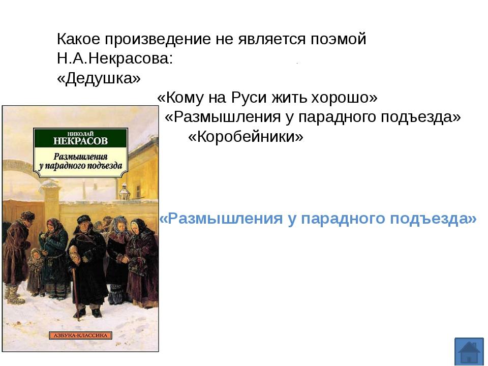 Какой из перечисленных персонажей не является героем поэмы Некрасова «Кому на...