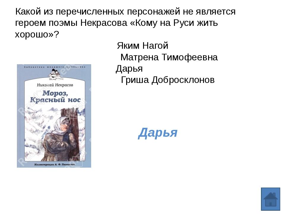 В каком произведении Некрасов не писал о бурлаках: «На Волге» «Размышления у...
