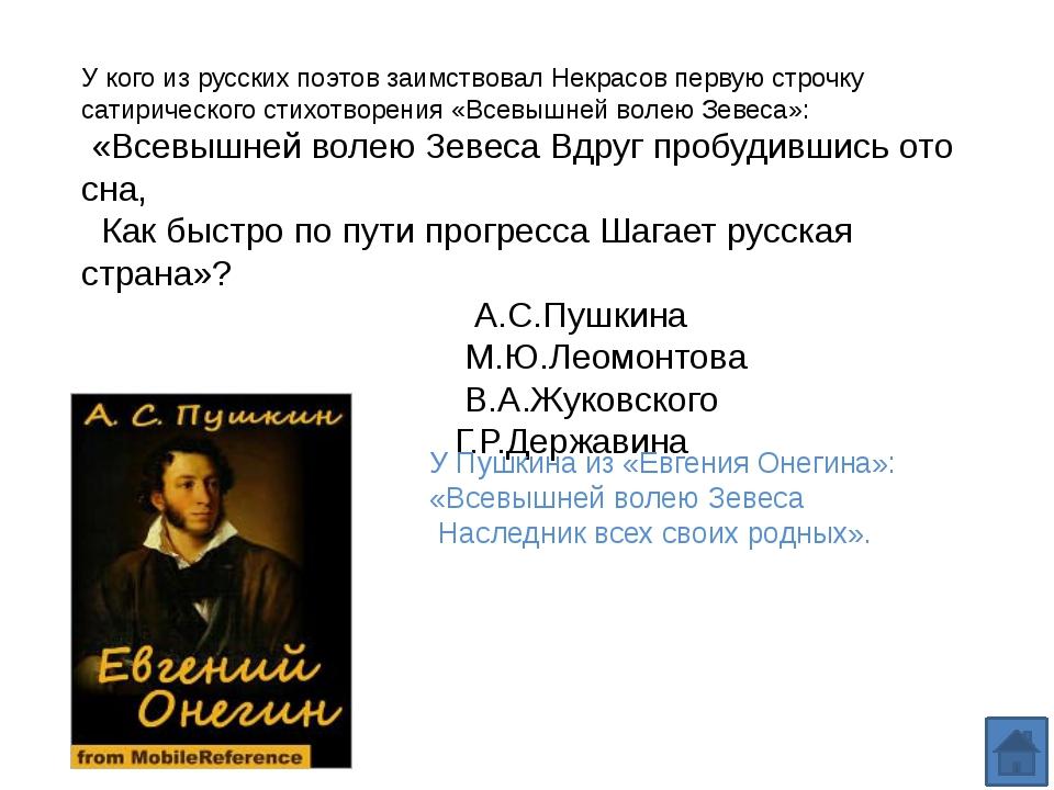 Стихотворение Н.А.Некрасова называется «Рыцарь на миг» «Рыцарь на час»