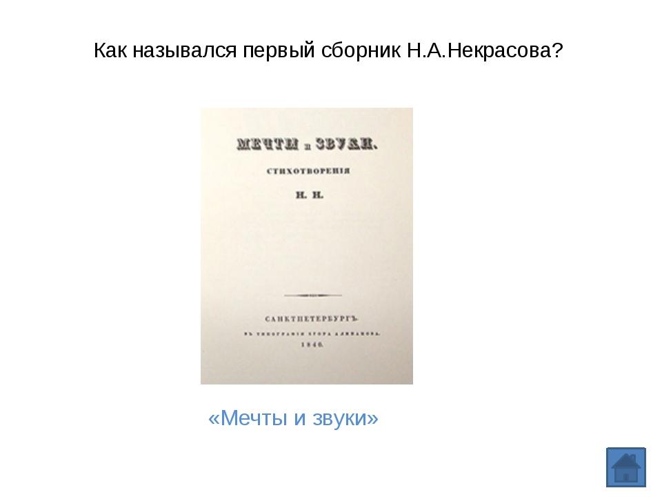 Какие журналы издавал и редактировал Некрасов? «Современник» и «Отечественные...