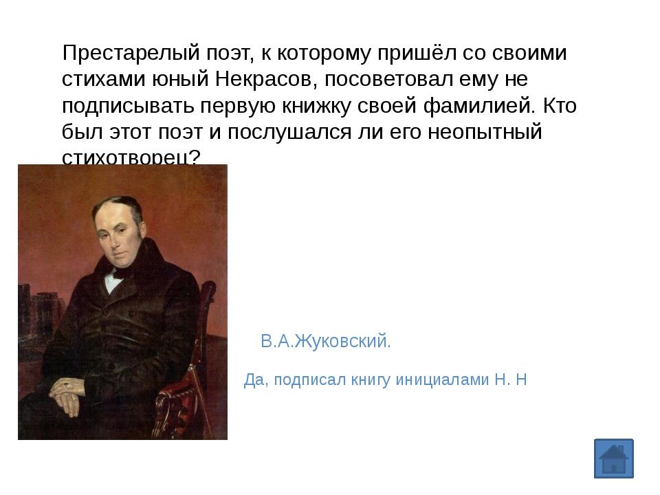 О ком Некрасов писал: «Он проповедует любовь враждебным словом отрицанья»? О...