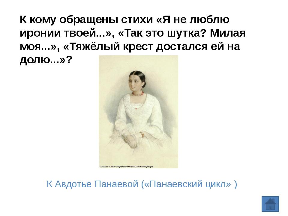 Посвящая стихи своим соратникам, Некрасов восхищался их суровостью, аскетизмо...