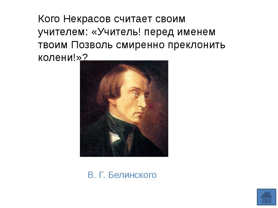 Кому посвятил автор поэму «Мороз, Красный нос»: «Милый друг, поняла ты давно...