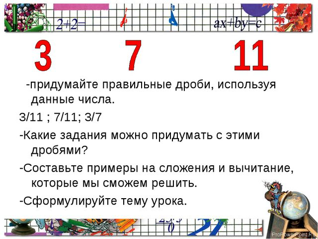 -придумайте правильные дроби, используя данные числа. 3/11 ; 7/11; 3/7 -Каки...