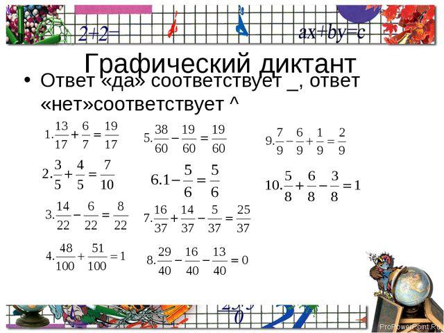 Графический диктант Ответ «да» соответствует _, ответ «нет»соответствует ^ Pr...