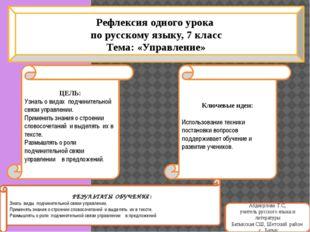 Рефлексия одного урока по русскому языку, 7 класс Тема: «Управление» РЕЗУЛЬТА