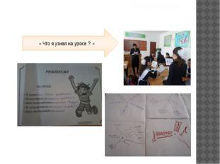 Рефлексия « Что я узнал на уроке ? »