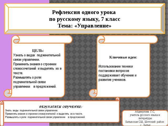 Рефлексия одного урока по русскому языку, 7 класс Тема: «Управление» РЕЗУЛЬТА...