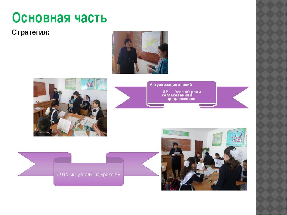 Основная часть Актуализация знаний ИР. Эссе «О роли согласования в предложени...