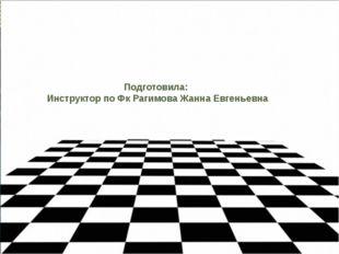 Методика обучения детей игре в шашки Подготовила: Инструктор по Фк Рагимова Ж