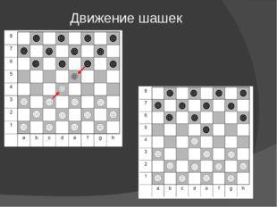 Движение шашек