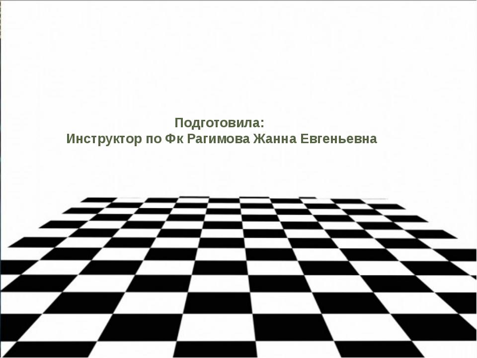 Методика обучения детей игре в шашки Подготовила: Инструктор по Фк Рагимова Ж...