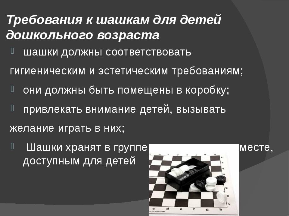 Требования к шашкам для детей дошкольного возраста шашки должны соответствова...