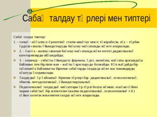 Сабақ талдау түрлері мен типтері Сабақ талдау типтері 1. – толық - мұғалім іс