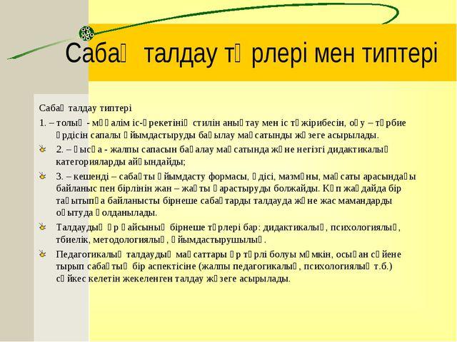 Сабақ талдау түрлері мен типтері Сабақ талдау типтері 1. – толық - мұғалім іс...