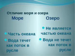 Отличие моря и озера Море Озеро Часть океана Вода течет как поток в русле Не
