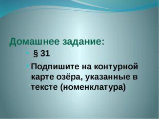 Домашнее задание: § 31 Подпишите на контурной карте озёра, указанные в тексте