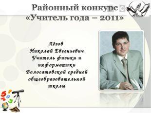 Лёзов Николай Евгеньевич Учитель физики и информатики Волосатовской средней о