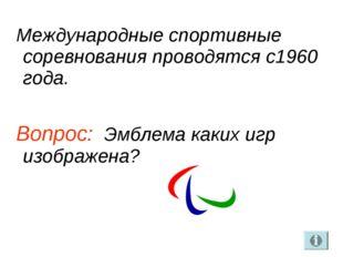 Международные спортивные соревнования проводятся с1960 года. Вопрос: Эмблема
