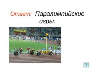 Ответ: Паралимпийские игры.