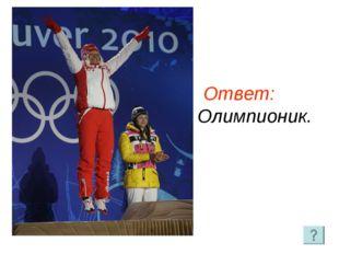 Ответ: Олимпионик.