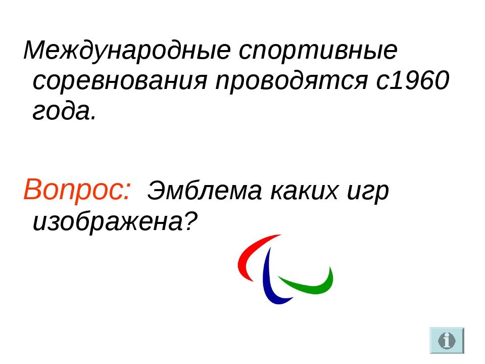 Международные спортивные соревнования проводятся с1960 года. Вопрос: Эмблема...
