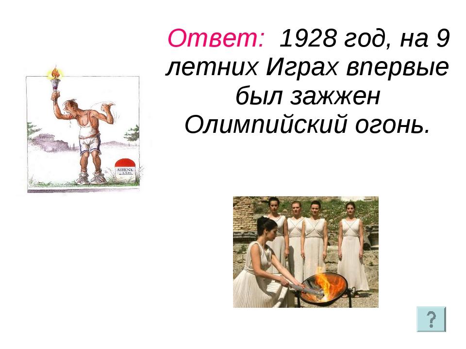 Ответ: 1928 год, на 9 летних Играх впервые был зажжен Олимпийский огонь.